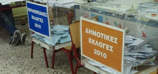 ekloges2010a